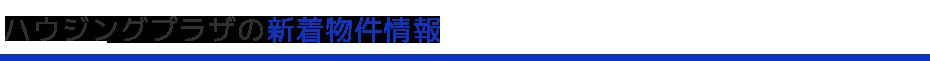 ハウジングプラザの不動産新着物件情報