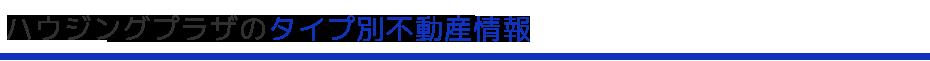 ハウジングプラザの和歌山・橋本・伊都郡・奈良・五條の住宅、土地の不動産タイプ別不動産情報
