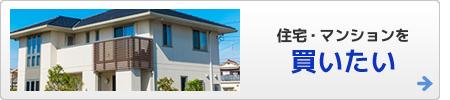 和歌山・橋本・伊都郡・奈良・五條の一戸建て住宅・中古マンションを買う