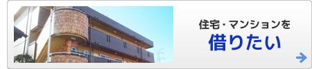 和歌山・橋本市・伊都郡・奈良・五條の一戸建て住宅・中古マンションを借りる