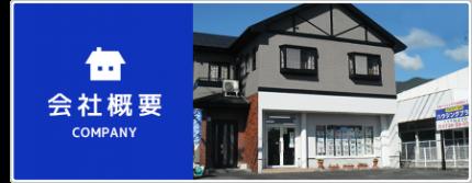 中古マンション、一戸建て、土地の不動産を担うハウジングプラザの会社概要