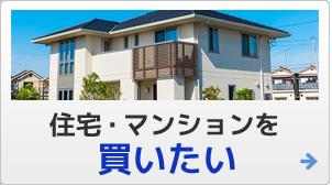 住宅・マンションを買いたい