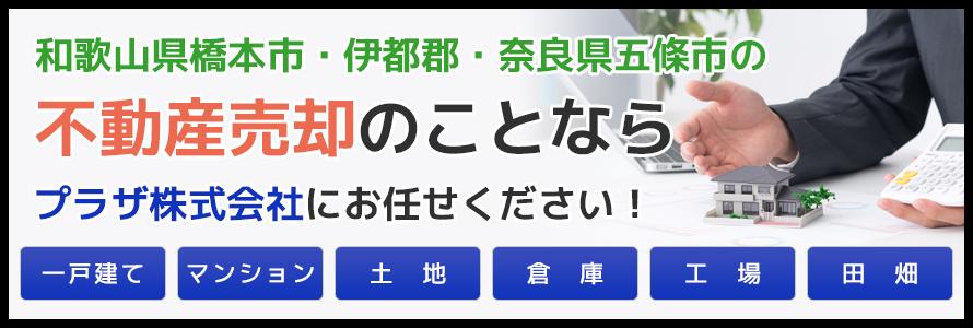 和歌山県橋本市・伊都郡・奈良県五條市の不動産売却のことならプラザ株式会社にお任せください!